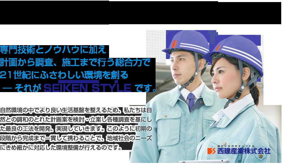 西建産業株式会社|岐阜県揖斐川町の土木・建築施工会社のイメージ