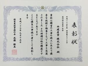 150915★表彰★H26白倉法面